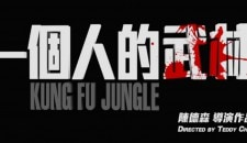 KungFuJungle