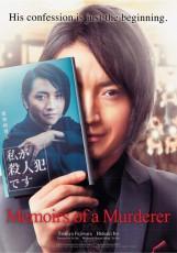 Memoirs-of-a-murderer-Poster-718x1024